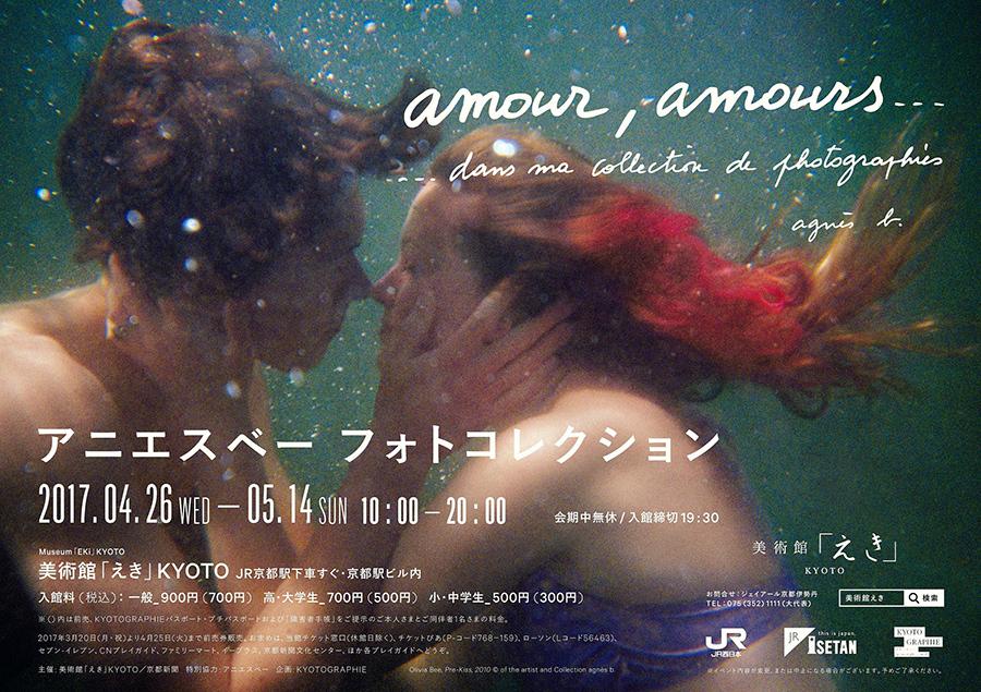 日本初開催となる『アニエスベー フォトコレクション「amour, amours...」』