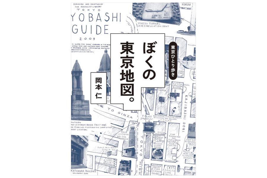 書籍『東京ひとり歩き ぼくの東京地図』(京阪神エルマガジン社刊)