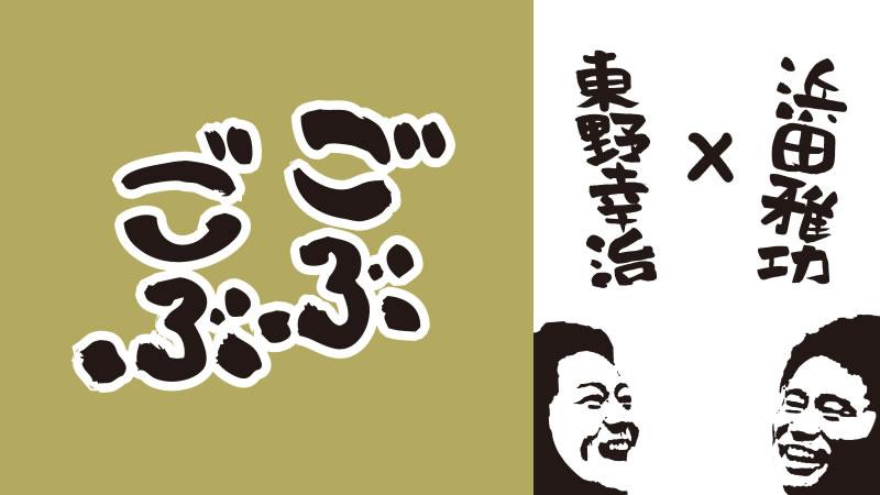 浜田雅功唯一の関西ローカルレギュラー番組『ごぶごぶ』(毎日放送)