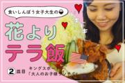 【連載】食いしんぼう女子の「花よりテラ飯」(2)