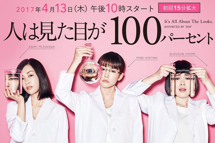 ドラマ『人は見た目が100パーセント』左から水川あさみ、桐谷美玲、ブルゾンちえみ