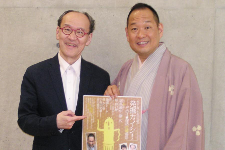 滅んだ噺を復活させる試みを5月から始める、小佐田定雄(左)と桂かい枝