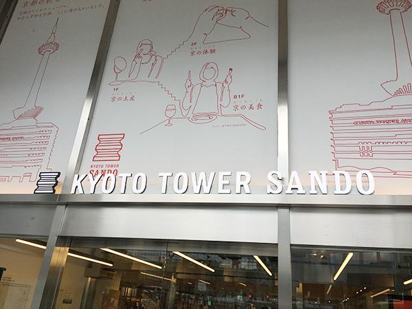 古都の今を体験、京都タワー大改装 | ニュース | Lmaga.jp
