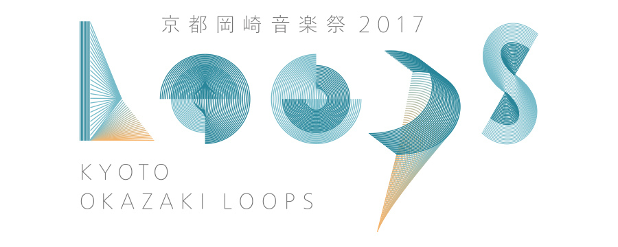 『京都岡崎音楽祭 2017 OKAZAKI LOOPS』
