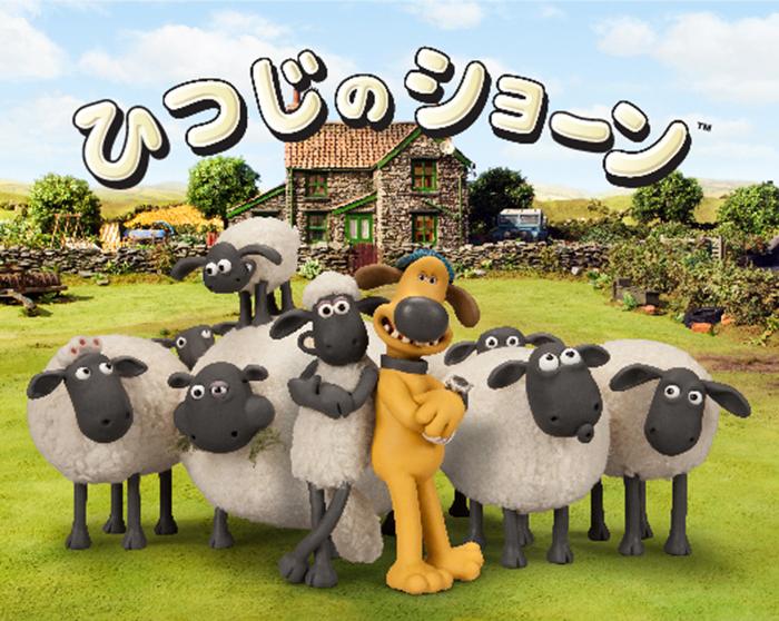 世界中で大人気のクレイアニメ『ひつじのショーン』