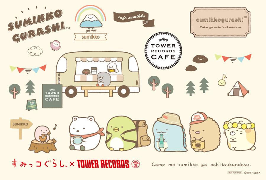 すみっコぐらし×TOWER RECORDS CAFE限定ポストカード
