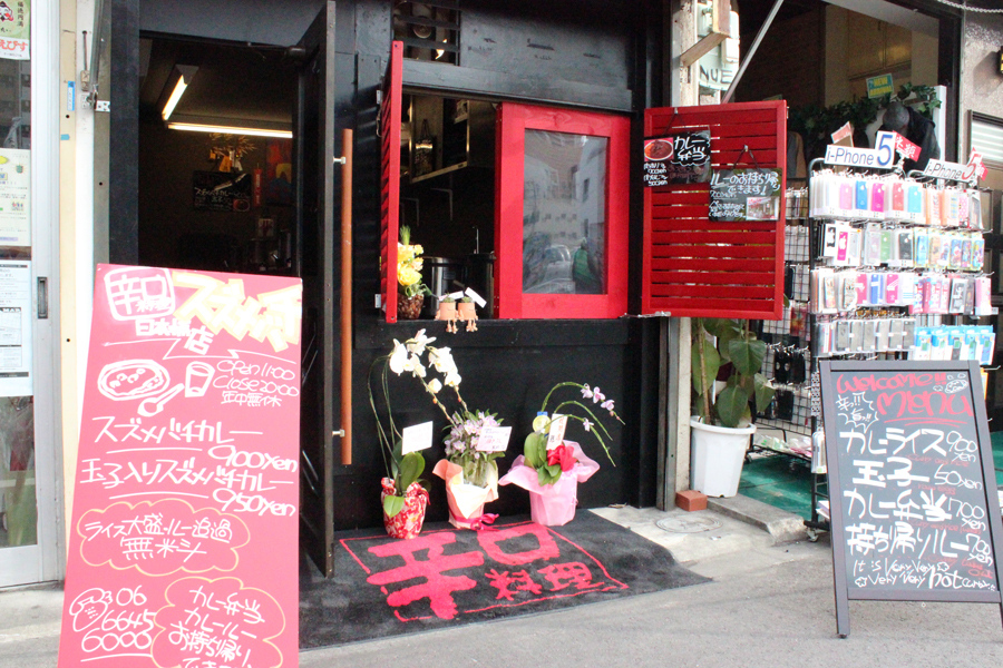「辛口料理スズメバチ 日本橋店」の外観