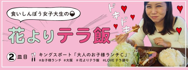 食いしんぼう女子の「花よりテラ飯」(2)