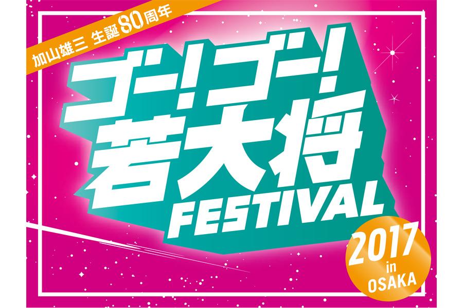 『ゴー!ゴー!若大将FESTIVAL 2017 in OSAKA』