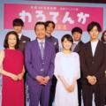 2017年後期のNHK連続テレビ小説『わろてんか』の出演者ら