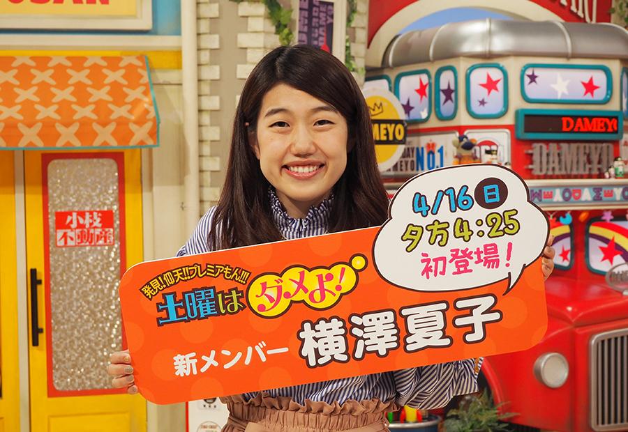 自身初の関西レギュラー番組、収録後に会見をおこなった横澤夏子