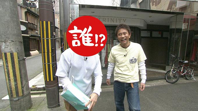 京都の街なかをめぐる浜田と誰?(毎日放送『ごぶごぶ』)