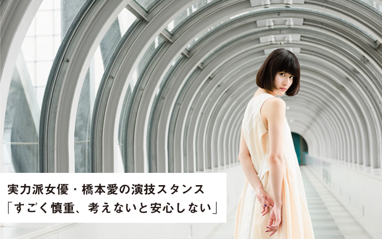 女優・橋本愛が語る、演技へのスタンス