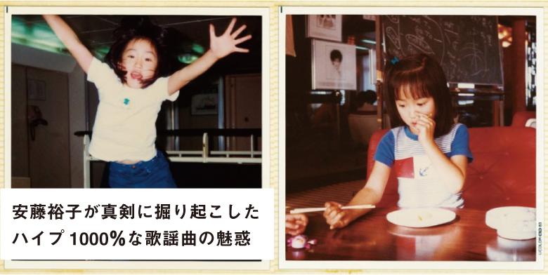 安藤裕子、ハイプ1000%な歌謡曲の魅惑