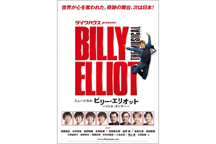 ミュージカル『ビリー・エリオット』公演ビジュアル