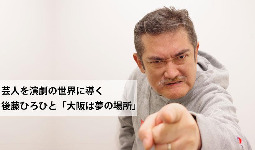 後藤ひろひと「大阪は夢の場所」