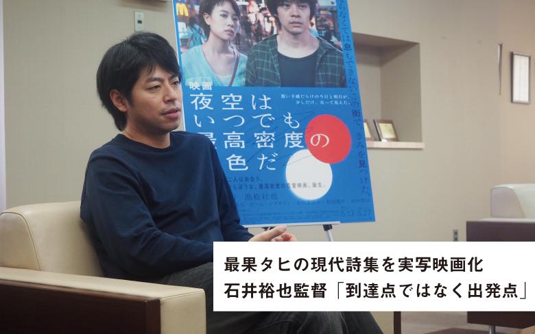 石井裕也監督「到達点ではなく出発点」