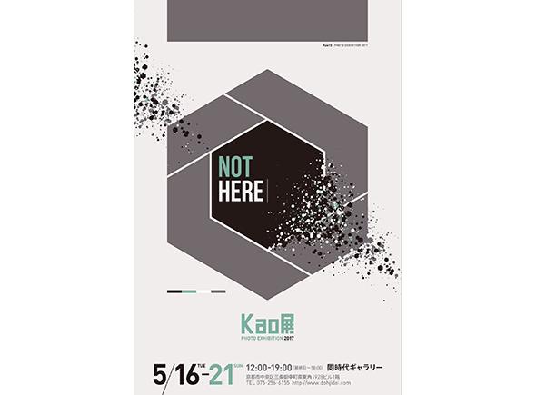 『Kao展』ポスター