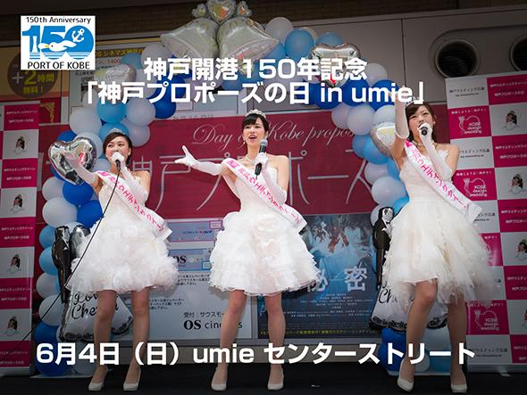 「神戸プロポーズの日 in umie」ステージの様子