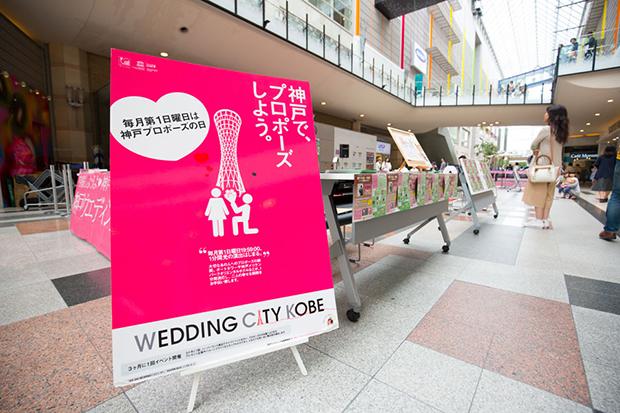 「ウエディングの街」神戸をアピール