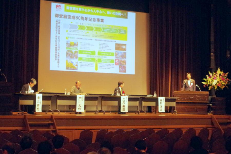 京阪神の3市長らは歩行者が快適に歩ける道路づくりを進めていることを紹介(11日・大阪市中央公会堂)