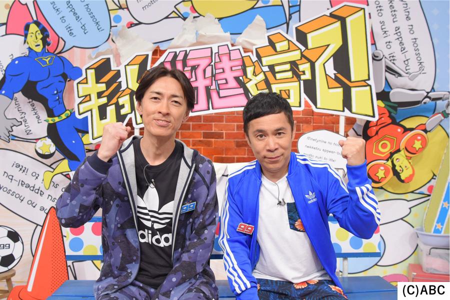 コンビとしては初めて関西ローカルのMCを務めるナインティナイン(左から矢部浩之、岡村隆史)