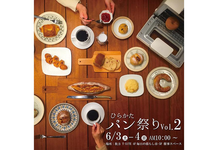 6月3日・4日に開催される『ひらかたパン祭り Vol.2』