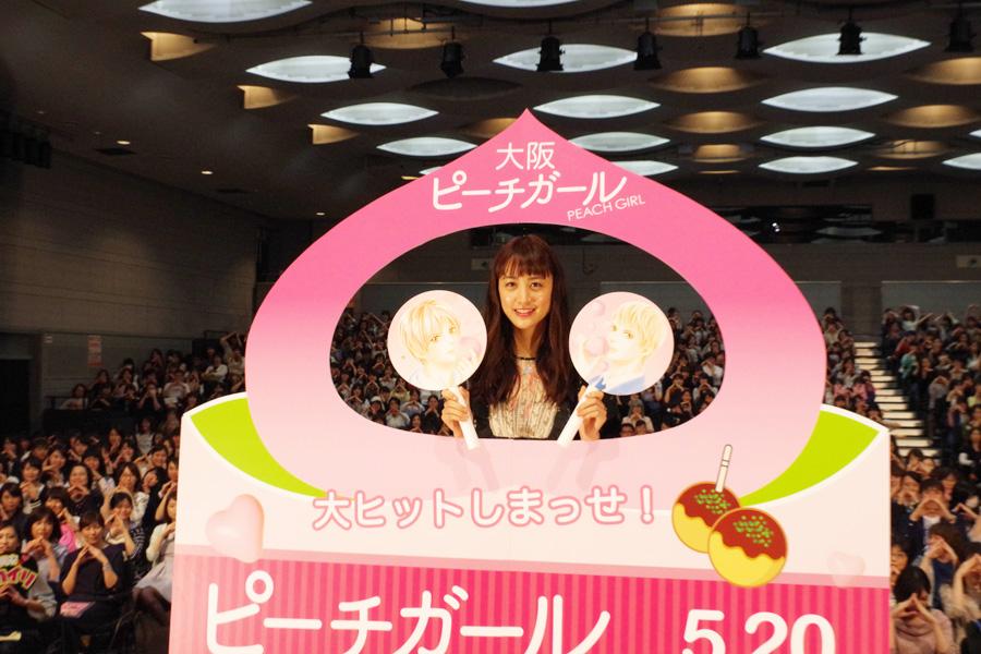 山本美月と伊野尾慧が、映画『ピーチガール』の試写会で舞台挨拶をおこなった(11日、大阪市内)