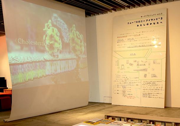 展覧会冒頭では本展の参考資料として、ショートムービーの「Inner Life of the cell」と様々な書籍も用意されている
