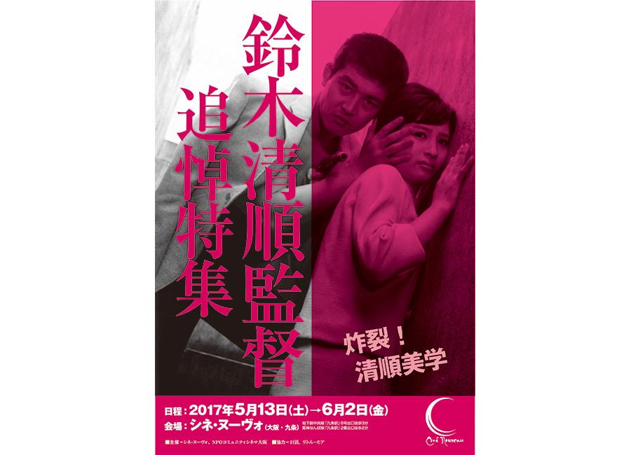 大阪「シネ・ヌーヴォ」でおこなわれる『鈴木清順追悼特集』ポスター