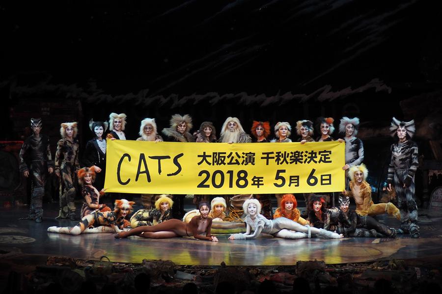 千秋楽を2018年5月6日と発表した劇団四季ミュージカル『キャッツ』