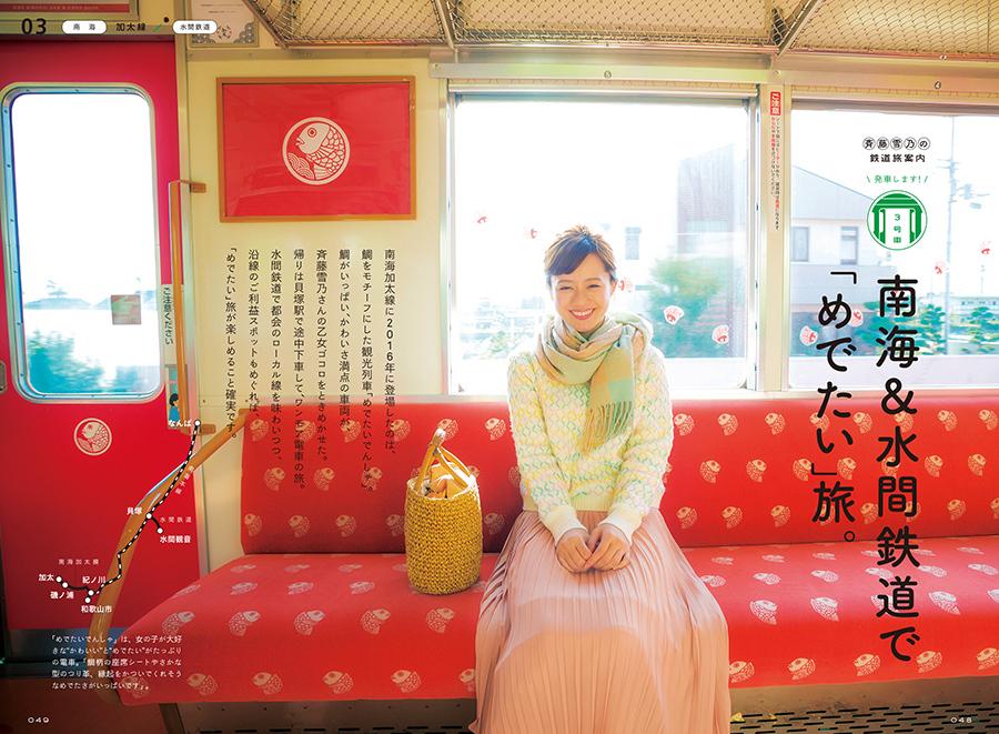 『斉藤雪乃の鉄道旅案内〈関西版〉』(京阪神エルマガジン社刊)より