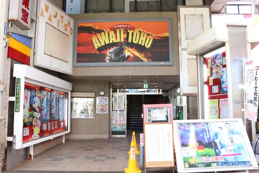 60年の歴史に幕を下ろすこととなったミニシアター「淡路東宝劇場」(大阪市東淀川区)