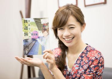 『斉藤雪乃の鉄道旅案内〈関西版〉』を手にする斉藤雪乃