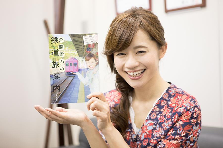 『斉藤雪乃の鉄道旅案内〈関西版〉』と同じポーズをとる斉藤雪乃