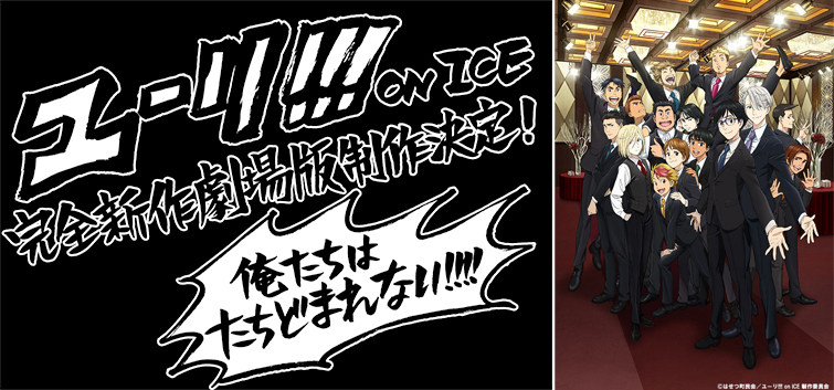 完全新作劇場版が発表された『ユーリ!!! on ICE』