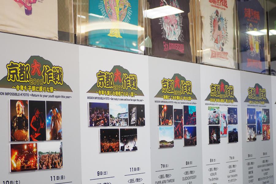 2日間でのべ4万人を動員する「関西最大規模の夏フェス」京都大作戦の10年を振り返る年表
