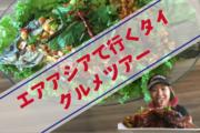 食いしん坊ライターAJ 食べまくり6日間[PR]