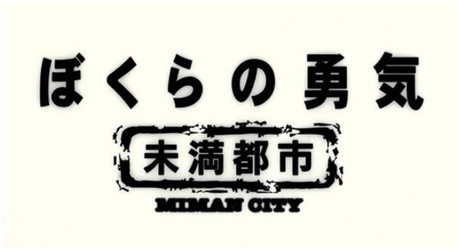 『ぼくらの勇気 未満都市』© 日本テレビ