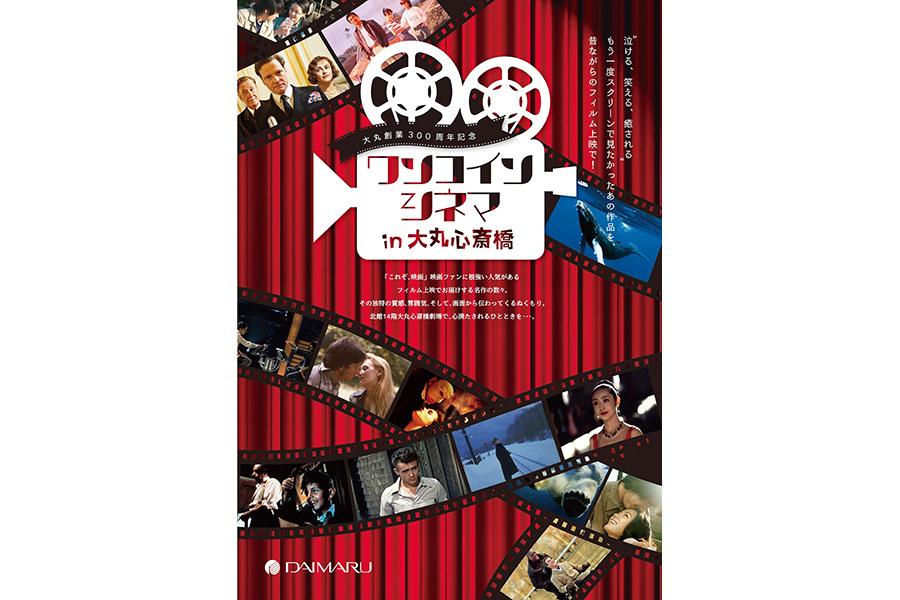 ワンコイン(500円)で楽しむことができる『ワンコインシネマ in 大丸心斎橋』