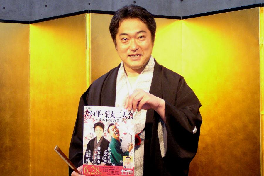 林家たい平と林家一門東西初共演の会を開く、三代目林家菊丸(2日・大阪市内)