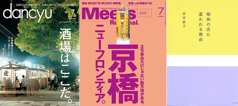 左から、現在発売中の『dancyu』、『Meets Regional』、『昭和の店に惹かれる理由』(ミシマ社)