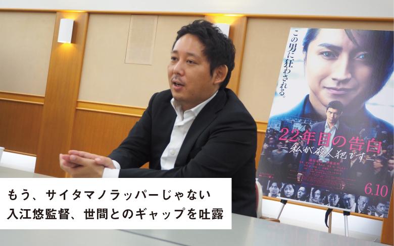 入江悠監督「時代性を意識した映画作り」