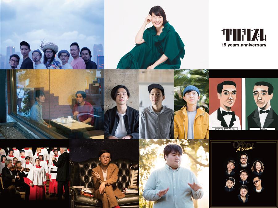 (左上から)YOUR SONG IS GOOD、二階堂和美、キセル、cero、MU-STARS、片想い、VIDEOTAPEMUSIC、スカート、(東京出演)思い出野郎Aチーム