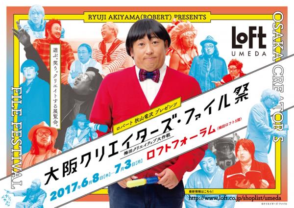 『大阪クリエイターズ・ファイル祭 梅田クリエイティブ大作戦』©クリエイターズ・ファイル