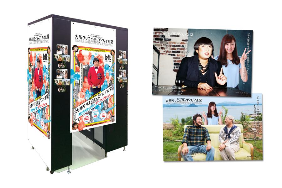 『クリエイター29人といっしょに記念撮影』1回500円
