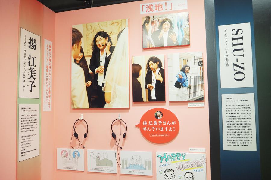 トータル・ウェディング・プロデューサーの揚江美子さんのインカムが着用できる!