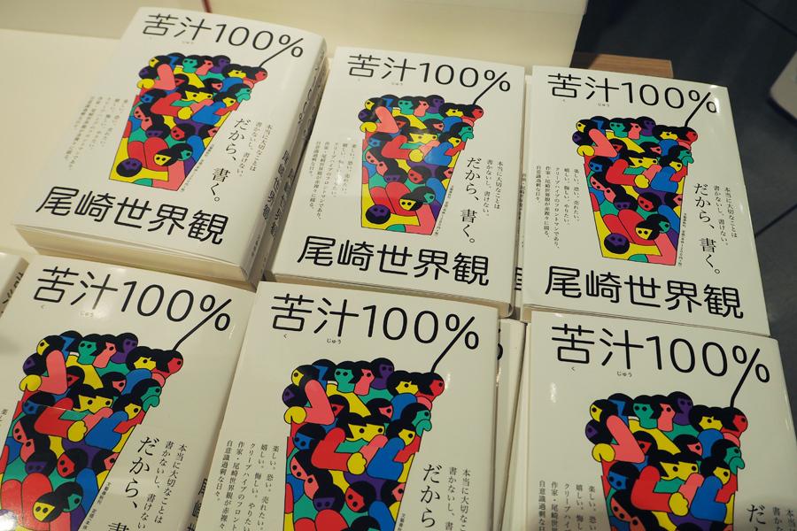 5月24日に発売された、尾崎世界観『苦汁100%』(文藝春秋)