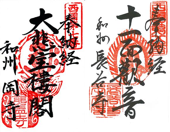 西国巡礼が最も隆盛した江戸時代の御朱印を復刻。左から西国第七番の岡寺、第八番の長谷寺(ともに奈良県)