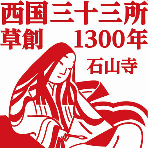 石山寺(大津市)オリジナル御朱印は、ゆかりの紫式部がモチーフ